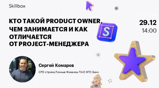 Кто такой Product Owner, чем занимается и как отличается от project-менеджера