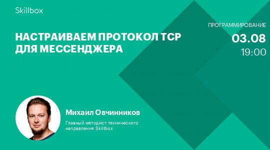 Настраиваем протокол TCP для мессенджера