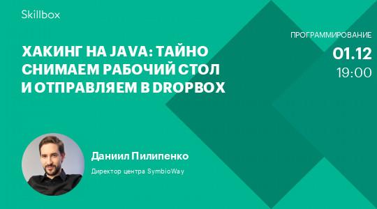 Хакинг на Java: тайно снимаем рабочий стол и отправляем в Dropbox