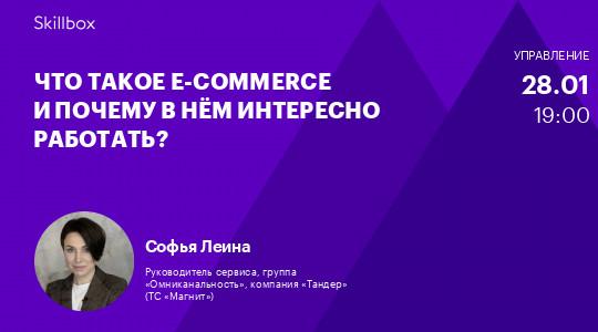 Что такое e-commerce и почему в нём интересно работать?