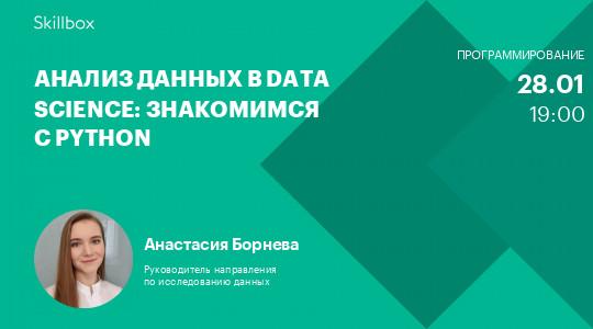 Анализ данных в Data Science: знакомимся с Python