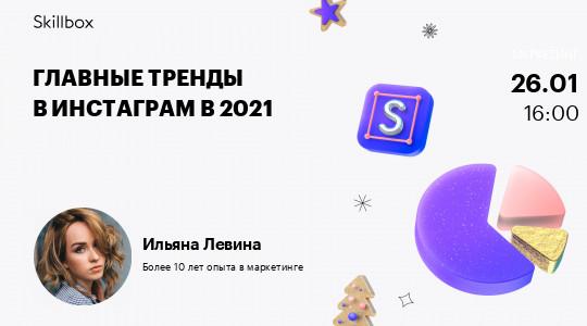Главные тренды в инстаграм в 2021
