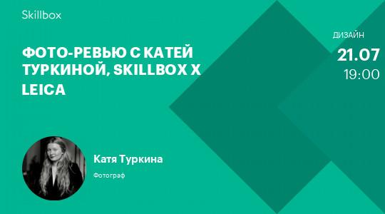 Фото-ревью с Катей Туркиной, Skillbox x Leica