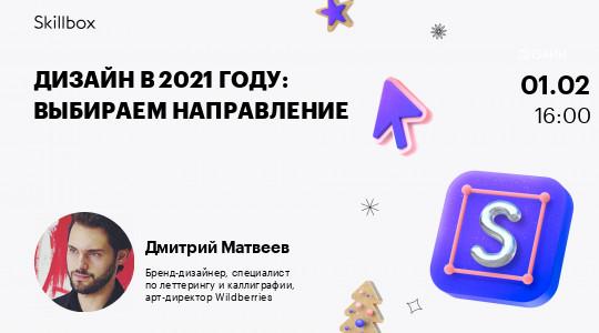 Дизайн в 2021 году: выбираем направление