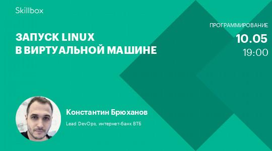 Запуск Linux в виртуальной машине