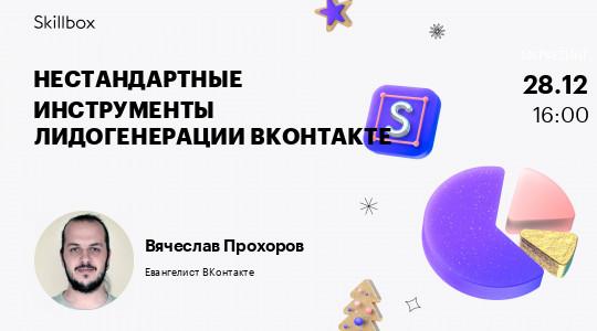 Нестандартные инструменты лидогенерации ВКонтакте