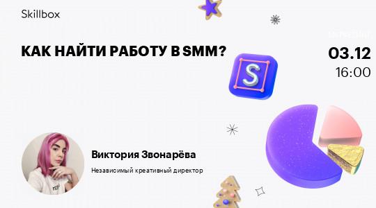 Как найти работу в SMM?