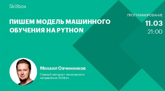 Пишем модель машинного обучения на Python