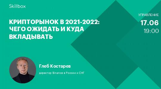 Крипторынок в 2021-2022: чего ожидать и куда вкладывать