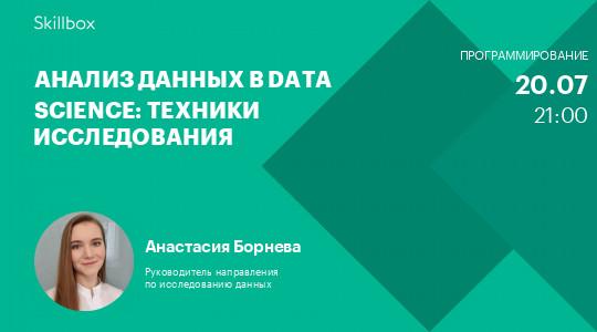 Анализ данных в Data Science: техники исследования