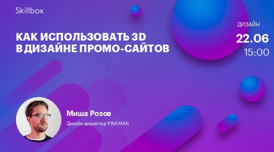 Как использовать 3D в дизайне промо-сайтов