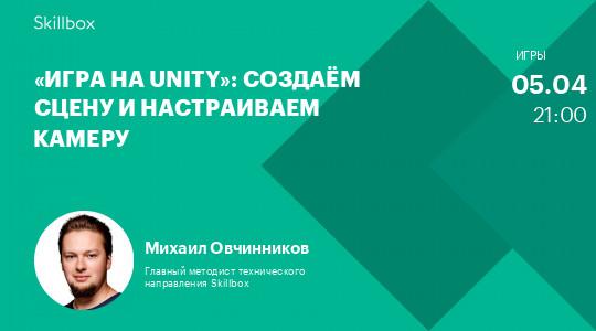 «Игра на Unity»: создаём сцену и настраиваем камеру