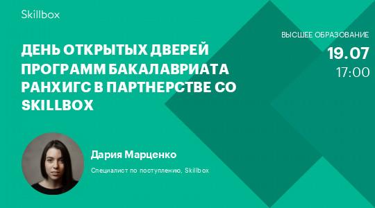 День открытых дверей программ бакалавриата РАНХиГС в партнерстве со Skillbox