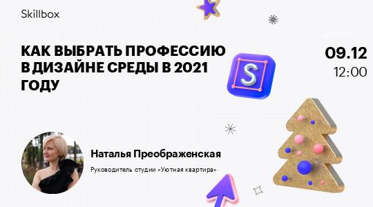 Как выбрать профессию в дизайне среды в 2021 году