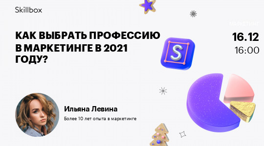 Как выбрать профессию в маркетинге в 2021 году?