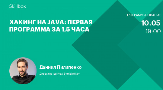 Хакинг на Java: первая программа за 1,5 часа
