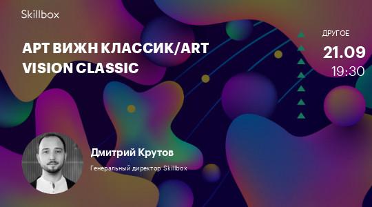 АРТ ВИЖН Классик/ART VISION Classic