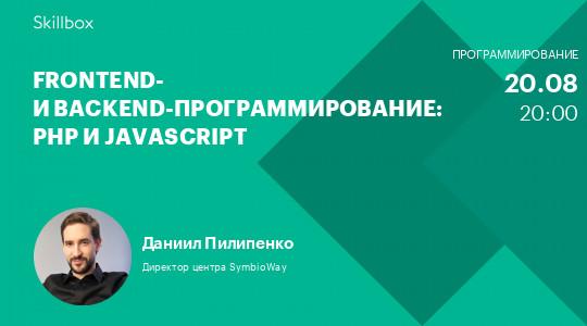 Frontend- и backend-программирование: PHP и JavaScript