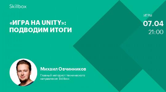 «Игра на Unity»: подводим итоги