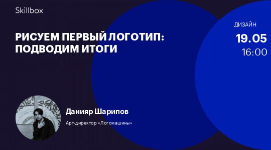 Рисуем первый логотип: подводим итоги