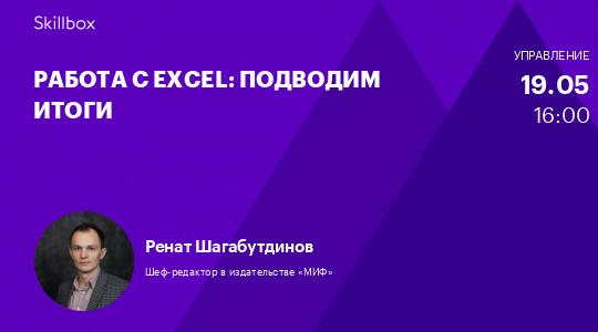Работа с Excel: подводим итоги