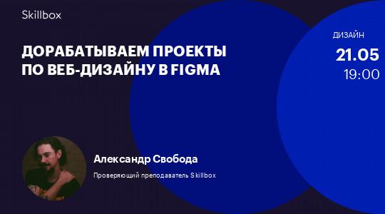 Дорабатываем проекты по веб-дизайну в Figma
