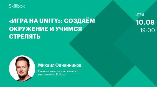 «Игра на Unity»: создаём окружение и учимся стрелять