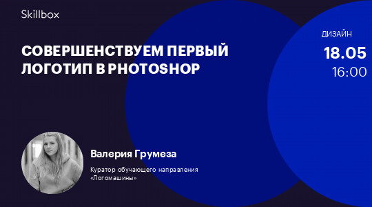 Cовершенствуем первый логотип в Photoshop