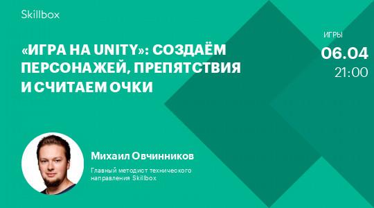 «Игра на Unity»: создаём персонажей, препятствия и считаем очки