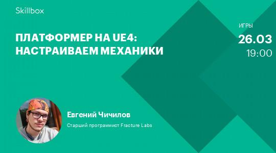 Платформер на UE4: настраиваем механики