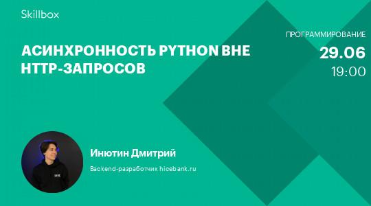 Асинхронность Python вне http-запросов