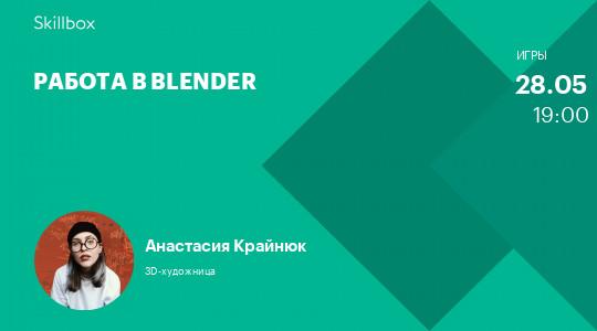 Работа в Blender