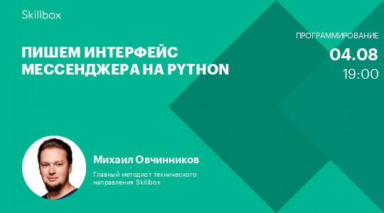 Пишем интерфейс мессенджера на Python