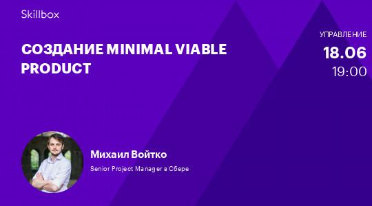 Создание Minimal Viable Product