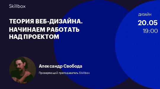 Теория веб-дизайна. Начинаем работать над проектом