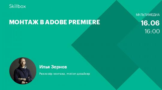 Монтаж в Adobe Premiere
