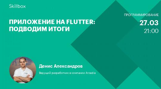 Приложение на Flutter: подводим итоги