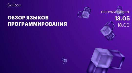 Обзор языков программирования