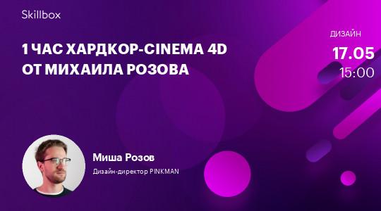 1 час Хардкор-Cinema 4D от Михаила Розова