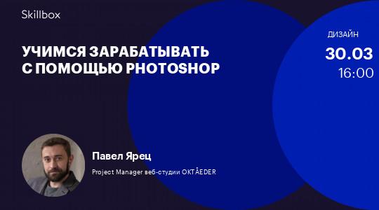 Учимся зарабатывать с помощью Photoshop