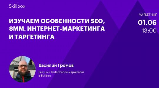 Изучаем особенности SEO, SMM, интернет-маркетинга и таргетинга