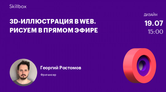 3D-иллюстрация в web. Рисуем в прямом эфире
