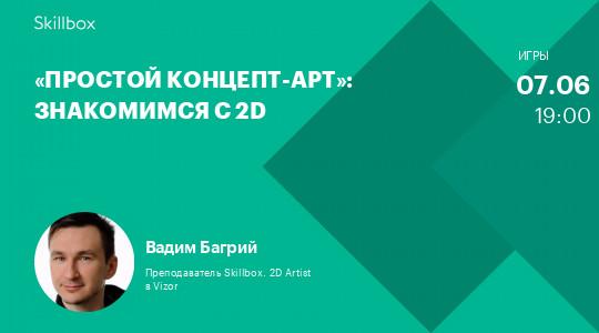 «Простой концепт-арт»: знакомимся с 2D