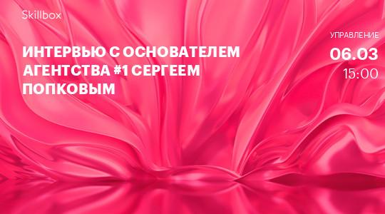 Интервью с основателем агентства #1 Сергеем Попковым