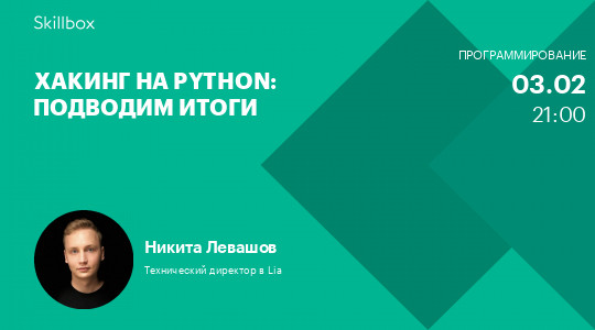 Хакинг на Python: подводим итоги