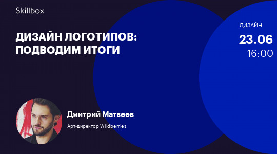 Дизайн логотипов: подводим итоги