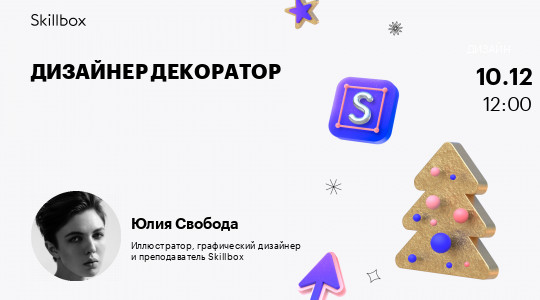 Дизайнер декоратор