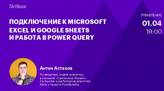 Подключение к Microsoft Excel и Google Sheets и работа в Power Query
