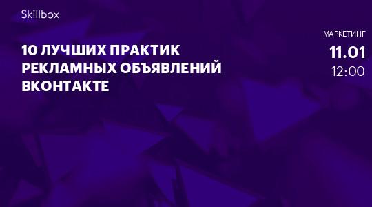 10 лучших практик рекламных объявлений ВКонтакте