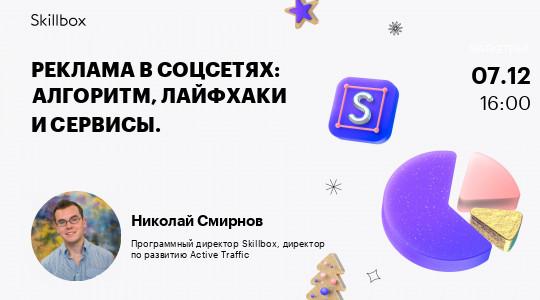 Реклама в соцсетях: алгоритм, лайфхаки и сервисы.